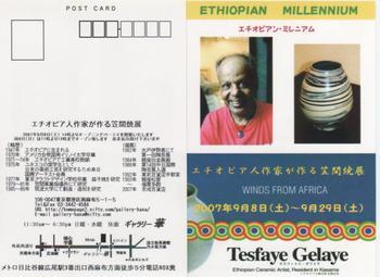 Ethiopian_millennium_2_tasfaye_gela