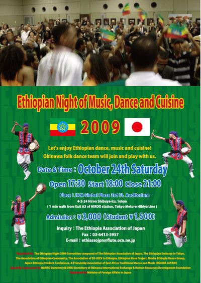 Ethionight_english_4