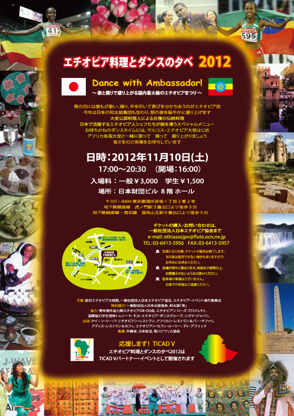 Flyer_japanese_2012